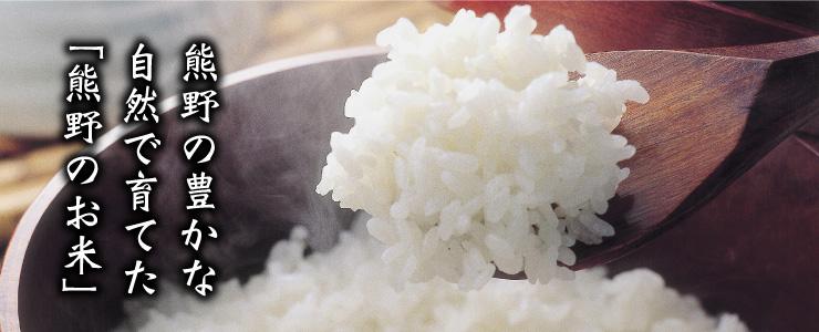 熊野の豊かな自然で育てた「熊野のお米」