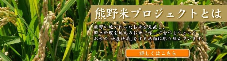 熊野米プロジェクトとは