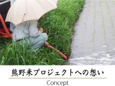 熊野米プロジェクトへの想い