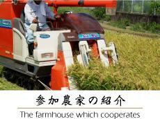 参加農家の紹介